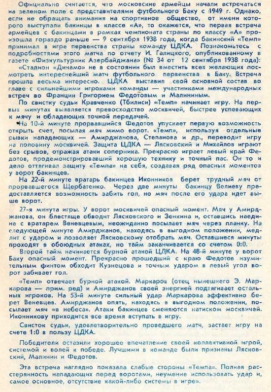 Темп (Баку) - ЦДКА (Москва) 0:1