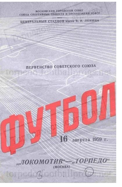 Локомотив (Москва) - Торпедо (Москва) 4:0