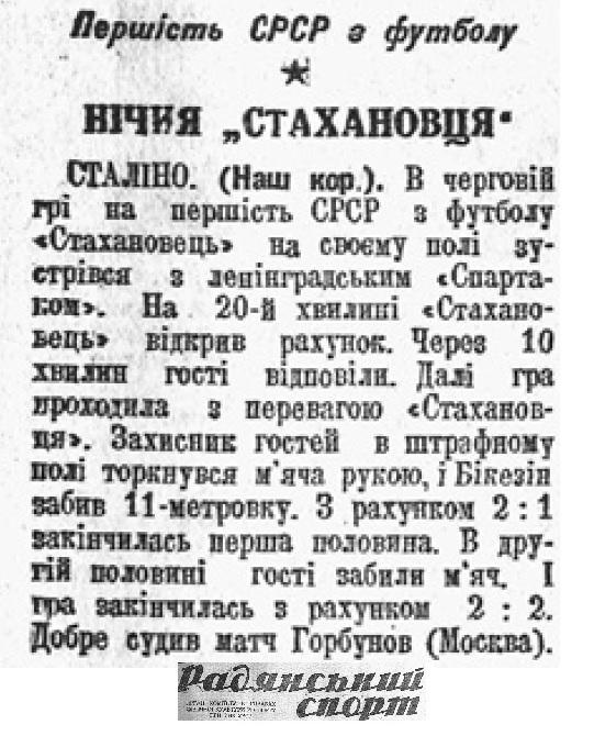 Стахановец (Сталино) - Спартак (Ленинград) 2:2