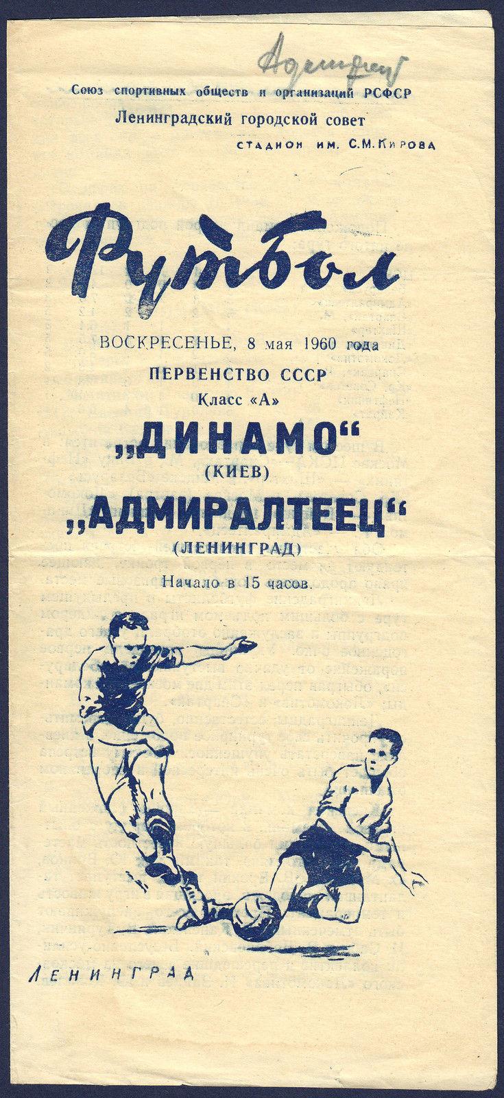 Адмиралтеец (Ленинград) - Динамо (Киев) 5:1