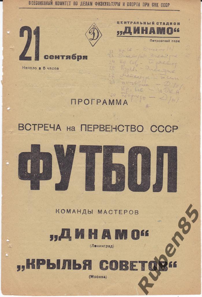 Крылья Советов (Москва) - Динамо (Ленинград) 1:2
