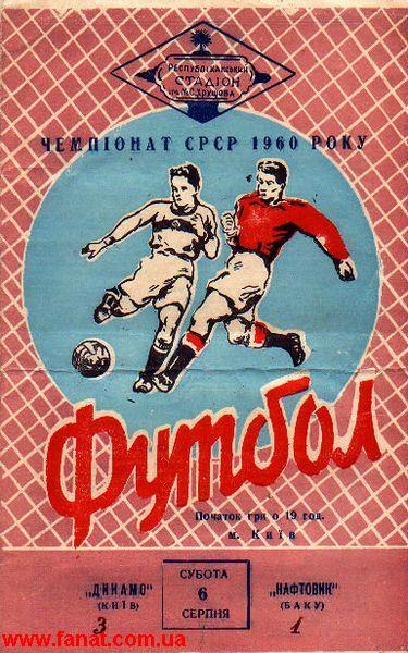 Динамо (Киев) - Нефтяник (Баку) 3:0