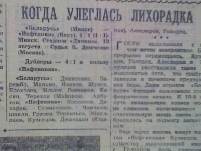 Беларусь (Минск) - Нефтяник (Баку) 1:1
