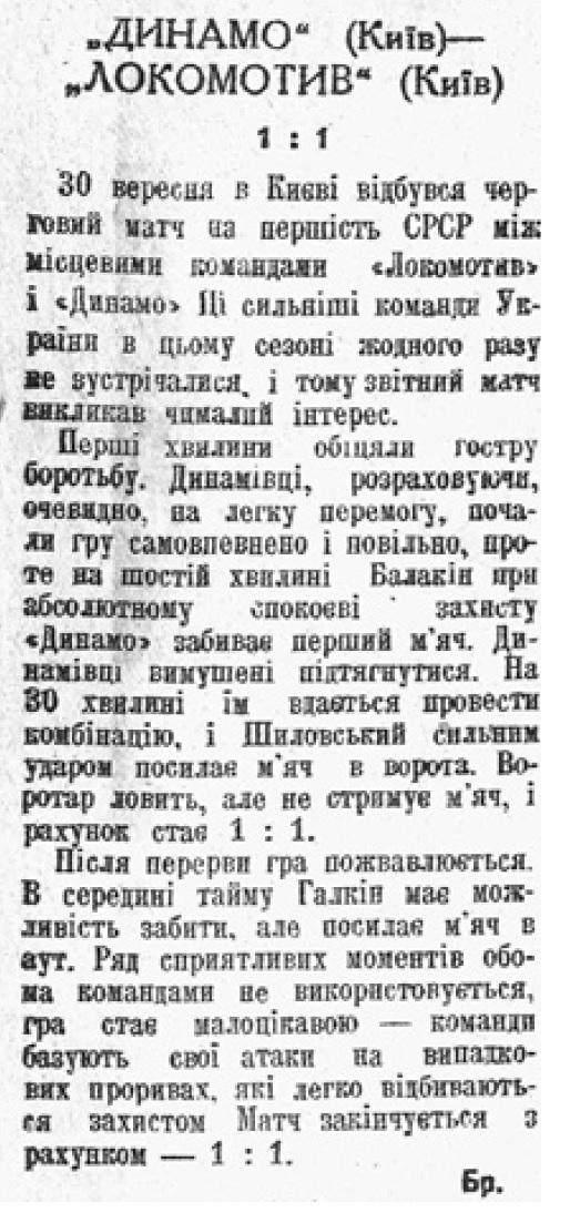 Динамо (Киев) - Локомотив (Киев) 1:1
