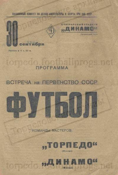 Торпедо (Москва) - Динамо (Москва) 0:3