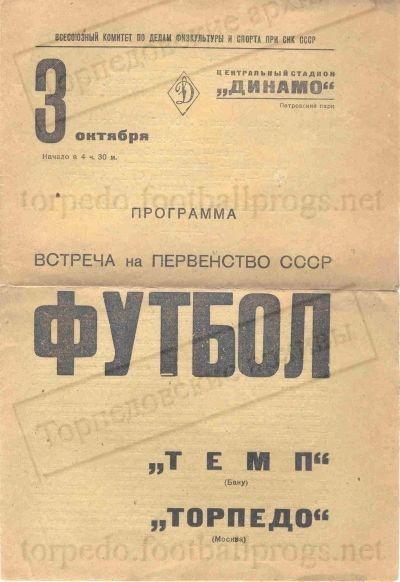 Торпедо (Москва) - Темп (Баку) 1:1