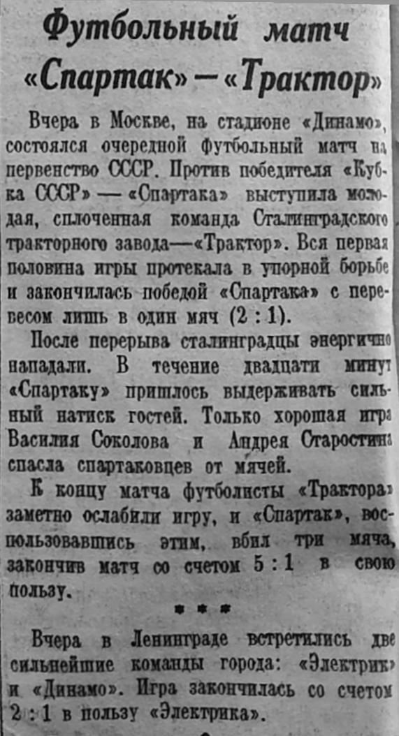 Спартак (Москва) - Трактор (Сталинград) 5:1
