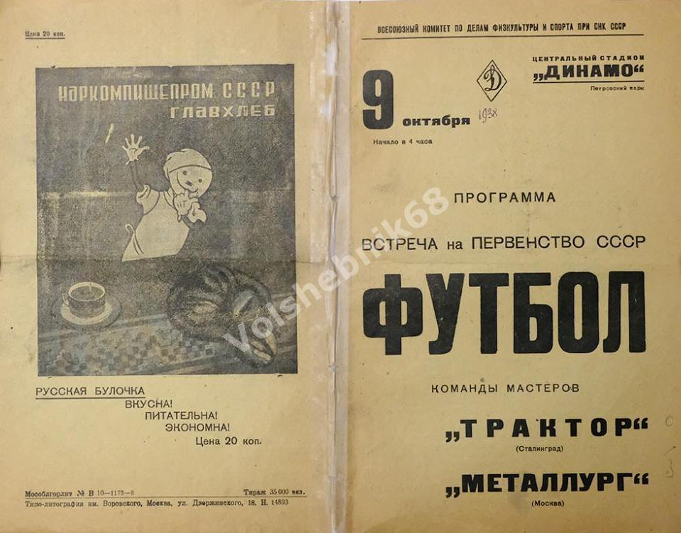 Металлург (Москва) - Трактор (Сталинград) 3:0. Нажмите, чтобы посмотреть истинный размер рисунка