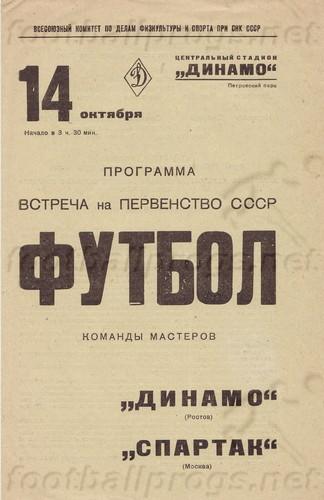 Спартак (Москва) - Динамо (Ростов-на-Дону) 7:1