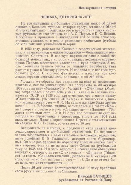 Стахановец (Сталино) - Динамо (Тбилиси) 1:1