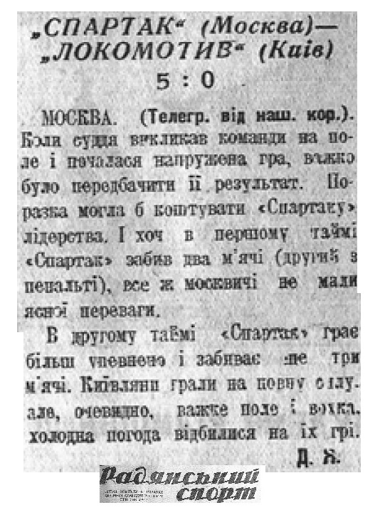 Спартак (Москва) - Локомотив (Киев) 5:0