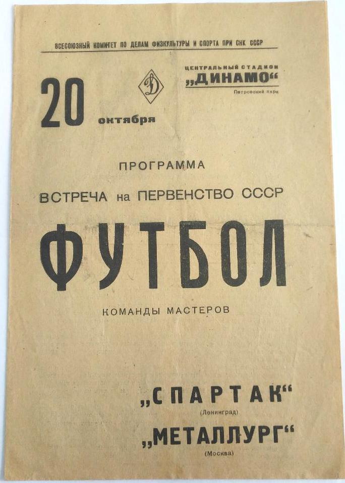 Металлург (Москва) - Спартак (Ленинград) 4:2