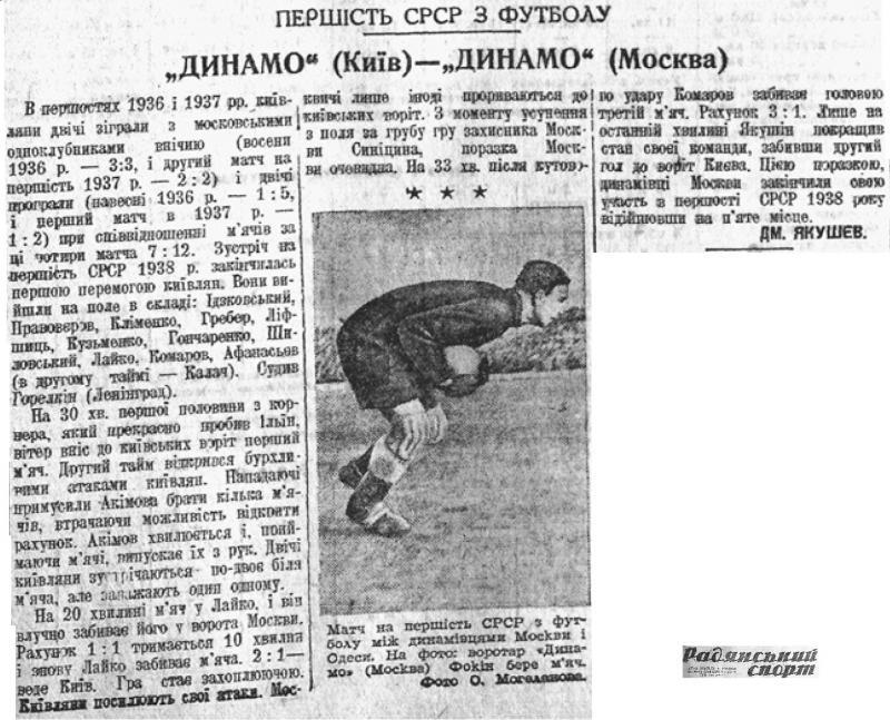 Динамо (Москва) - Динамо (Киев) 2:3. Нажмите, чтобы посмотреть истинный размер рисунка