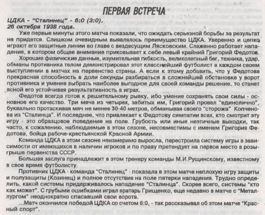 ЦДКА (Москва) - Сталинец (Ленинград) 6:0