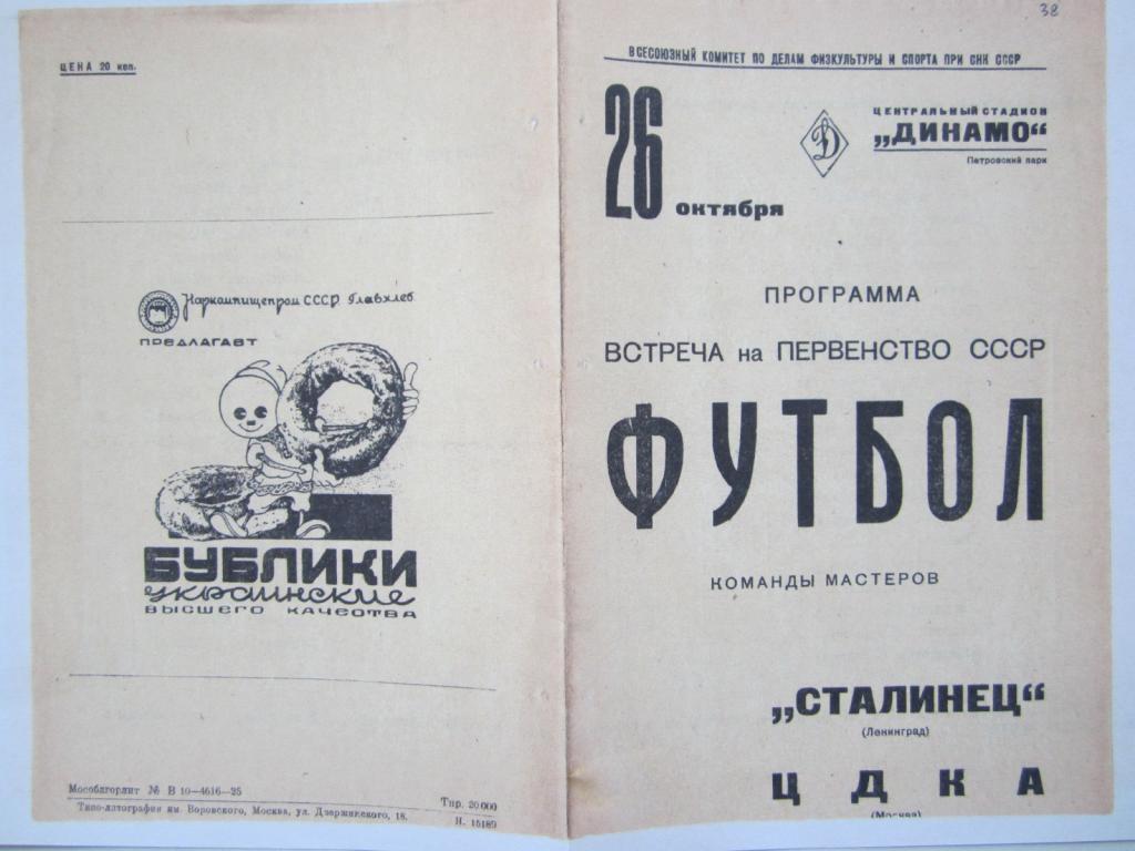 ЦДКА (Москва) - Сталинец (Ленинград) 6:0. Нажмите, чтобы посмотреть истинный размер рисунка
