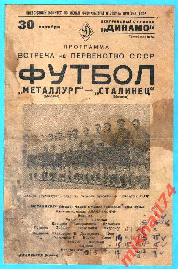Сталинец (Москва) - Металлург (Москва) 1:2