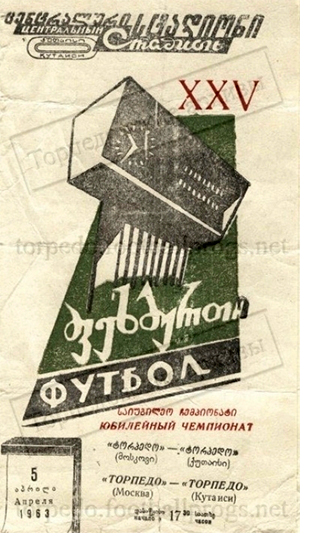 Торпедо (Кутаиси) - Торпедо (Москва) 2:1