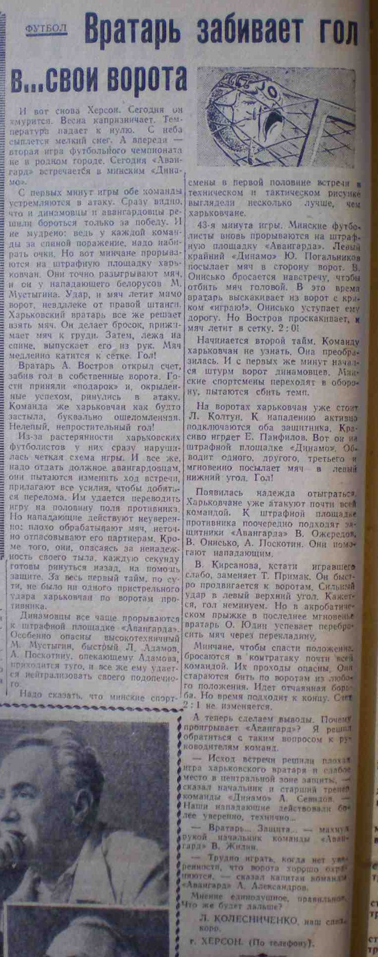 Авангард (Харьков) - Динамо (Минск) 1:2