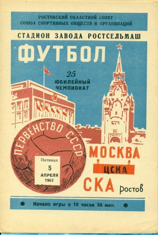 СКА (Ростов-на-Дону) - ЦСКА (Москва) 1:1