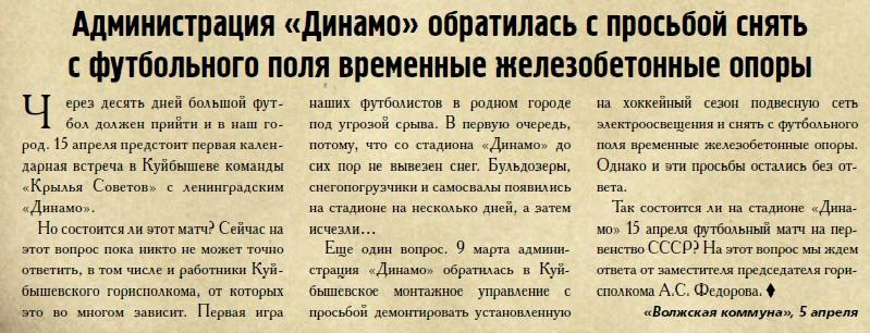 Крылья Советов (Куйбышев) - Динамо (Ленинград) 2:2