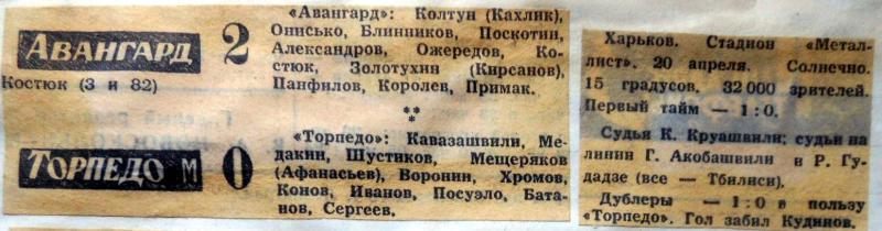 Авангард (Харьков) - Торпедо (Москва) 2:0. Нажмите, чтобы посмотреть истинный размер рисунка