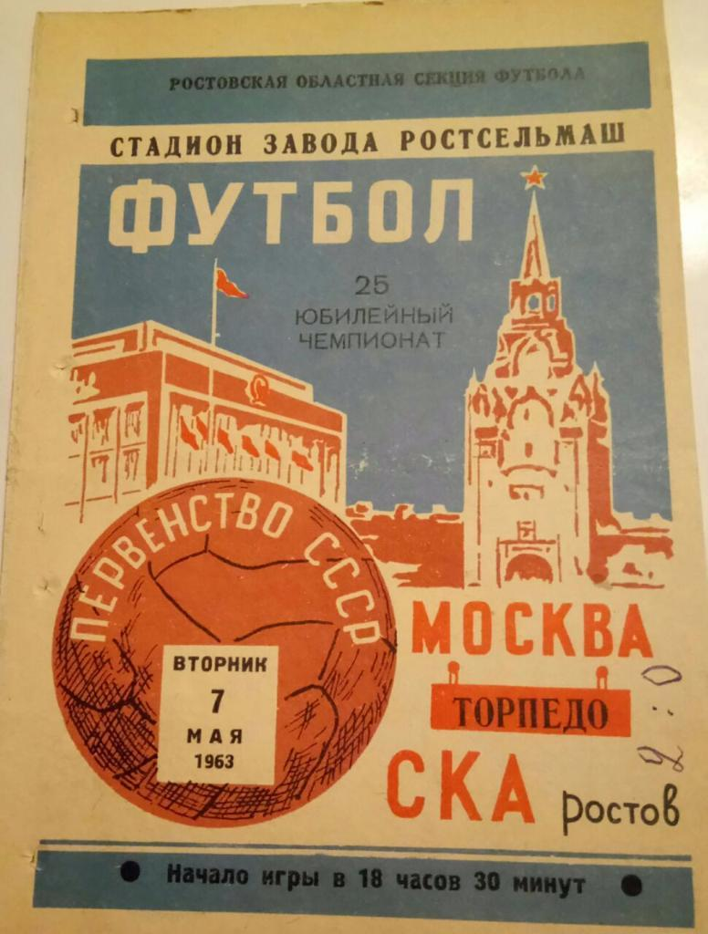 СКА (Ростов-на-Дону) - Торпедо (Москва) 2:0