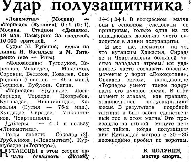 Локомотив (Москва) - Торпедо (Кутаиси) 0:1. Нажмите, чтобы посмотреть истинный размер рисунка