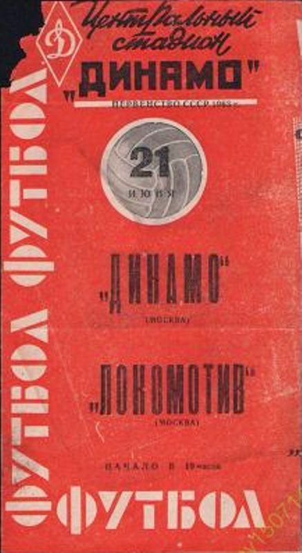 Динамо (Москва) - Локомотив (Москва) 3:1