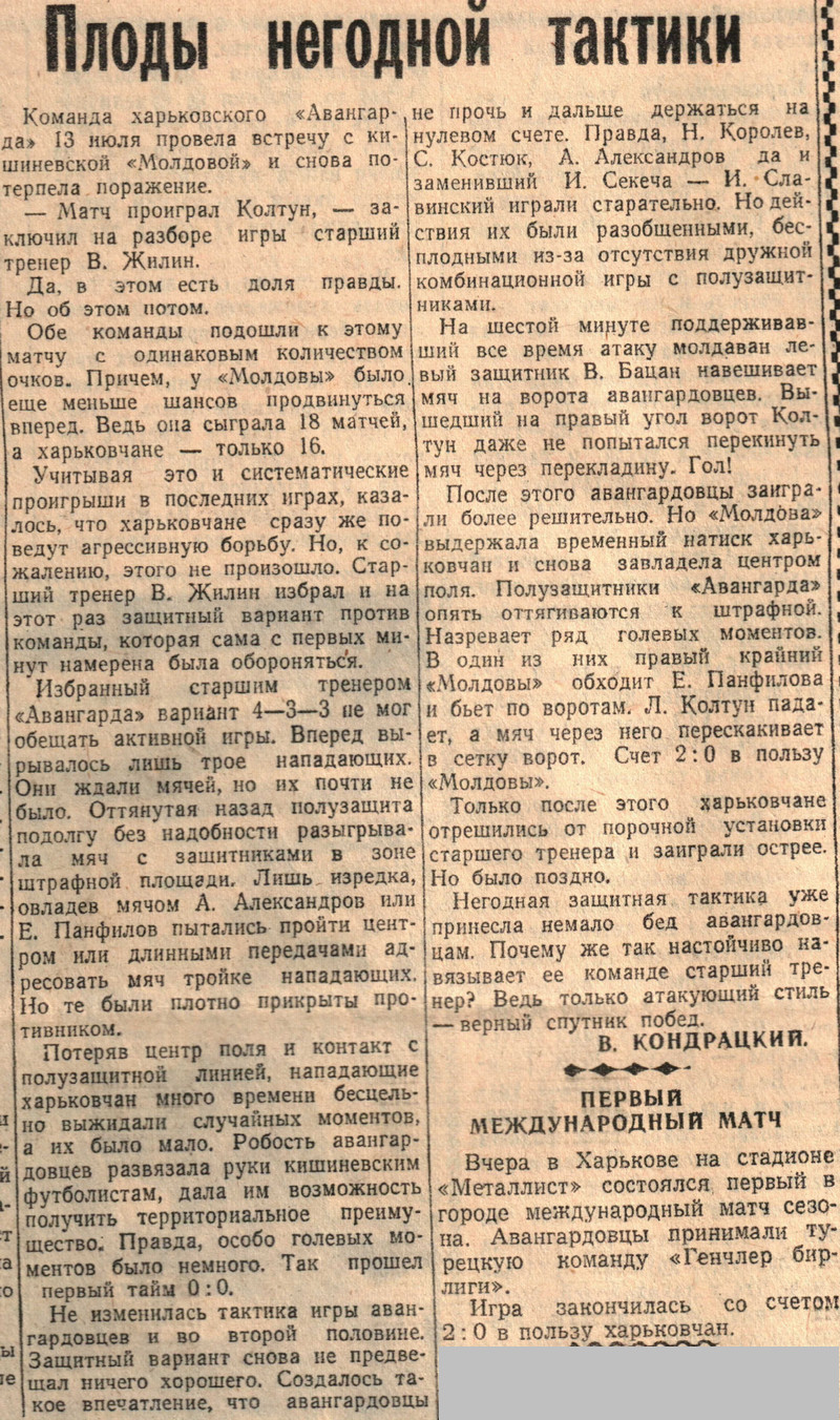 Молдова (Кишинев) - Авангард (Харьков) 2:0