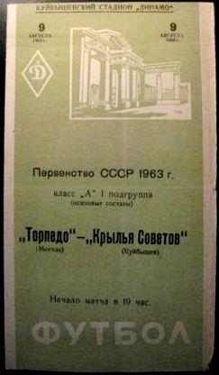 Крылья Советов (Куйбышев) - Торпедо (Москва) 0:2
