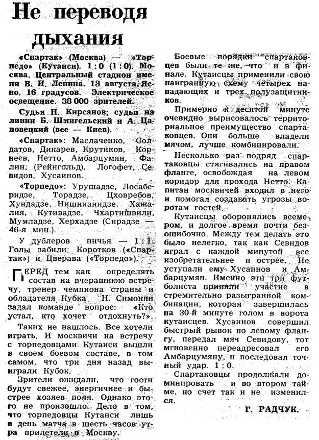 Спартак (Москва) - Торпедо (Кутаиси) 1:0