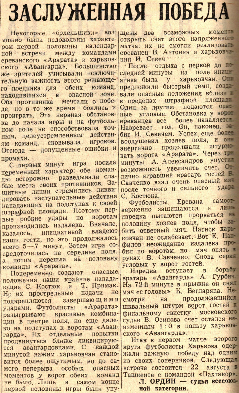 Авангард (Харьков) - Арарат (Ереван) 1:0