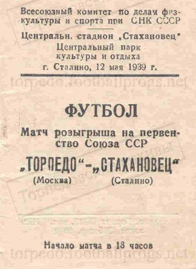 Стахановец (Сталино) - Торпедо (Москва) 3:3