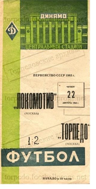 Локомотив (Москва) - Торпедо (Москва) 1:2