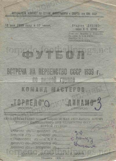 Динамо (Тбилиси) - Торпедо (Москва) 3:0