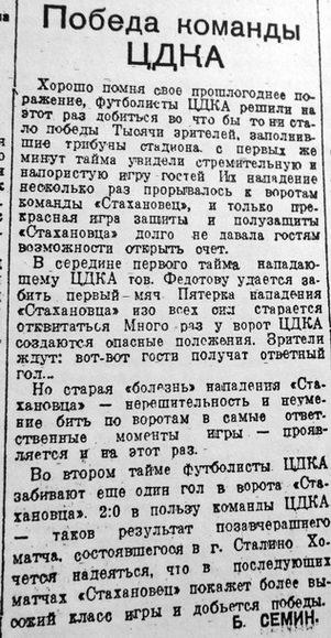 Стахановец (Сталино) - ЦДКА (Москва) 0:2
