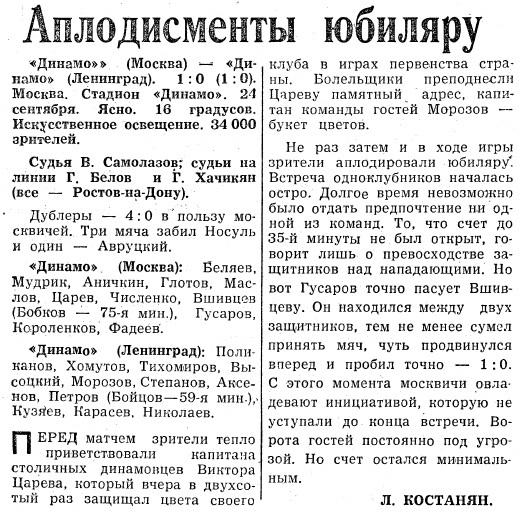 Динамо (Москва) - Динамо (Ленинград) 1:0