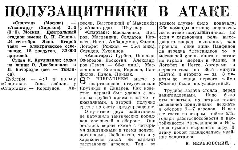 Спартак (Москва) - Авангард (Харьков) 2:0
