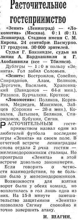 Зенит (Ленинград) - Локомотив (Москва) 0:1