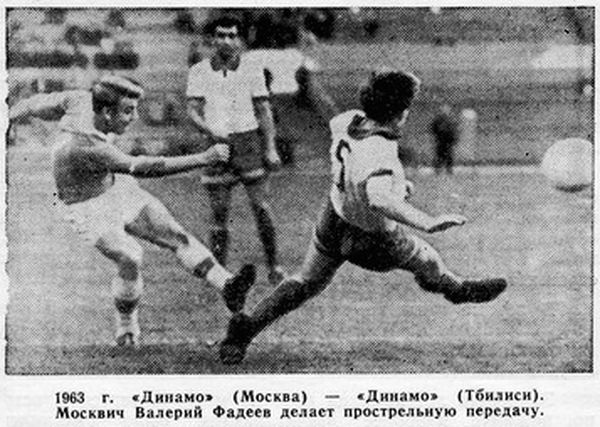 Динамо (Москва) - Динамо (Тбилиси) 2:0