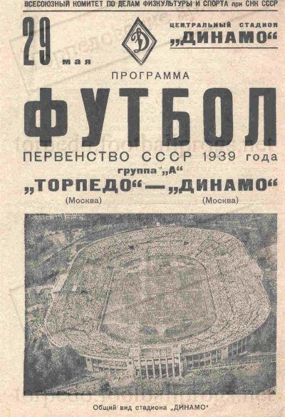 Динамо (Москва) - Торпедо (Москва) 4:1