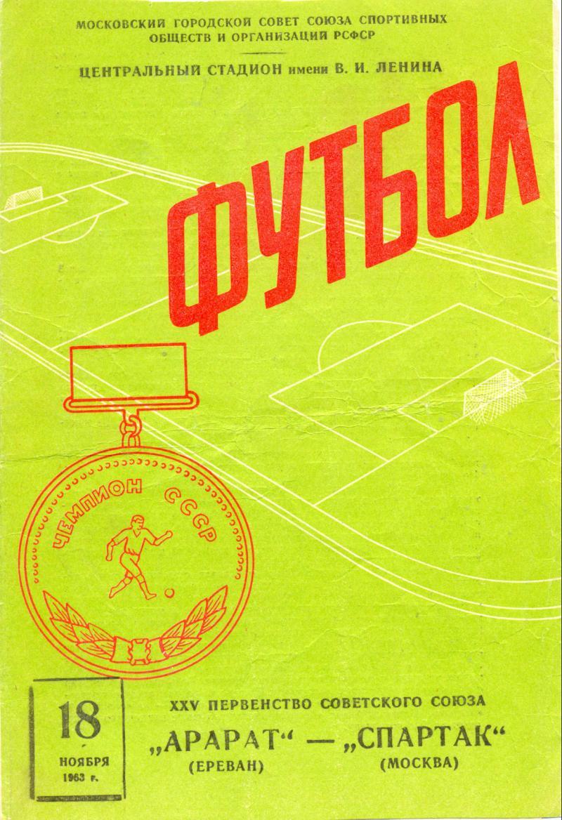 Спартак (Москва) - Арарат (Ереван) 1:0. Нажмите, чтобы посмотреть истинный размер рисунка