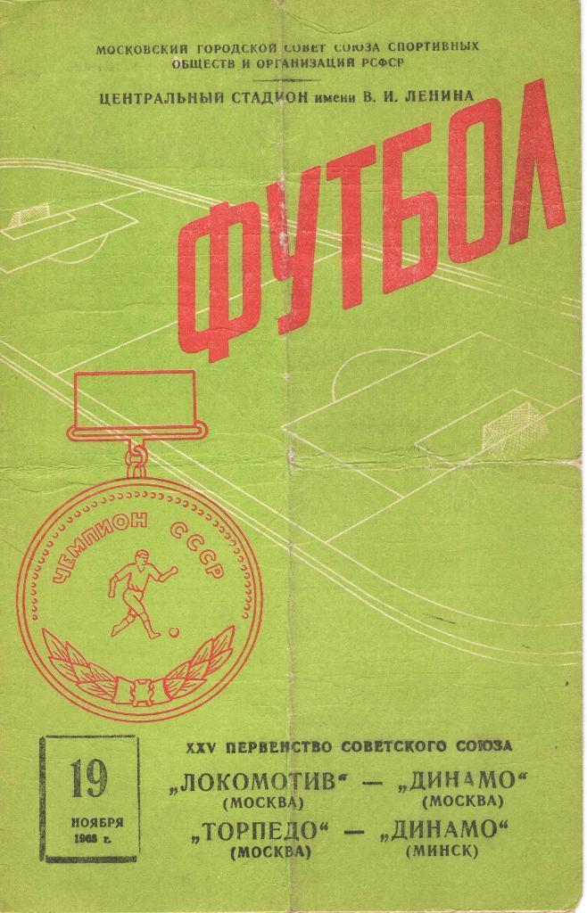 Торпедо (Москва) - Динамо (Минск) 0:0