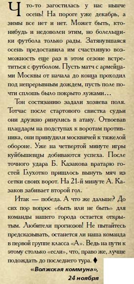 Крылья Советов (Куйбышев) - ЦСКА (Москва) 4:0
