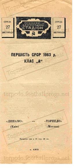 Динамо (Киев) - Торпедо (Москва) 1:1