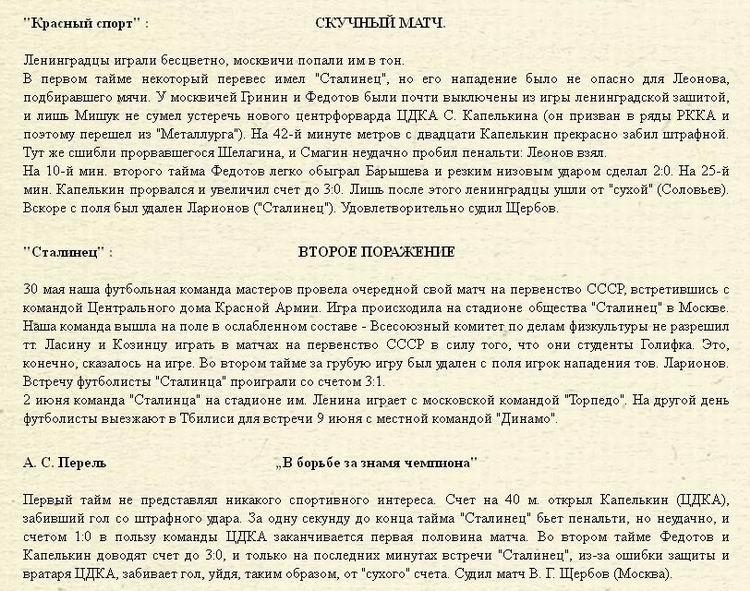 ЦДКА (Москва) - Сталинец (Ленинград) 3:1