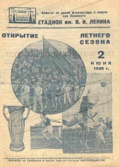 Сталинец (Ленинград) - Торпедо (Москва) 1:5