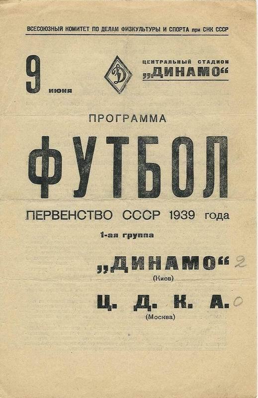 ЦДКА (Москва) - Динамо (Киев) 0:2
