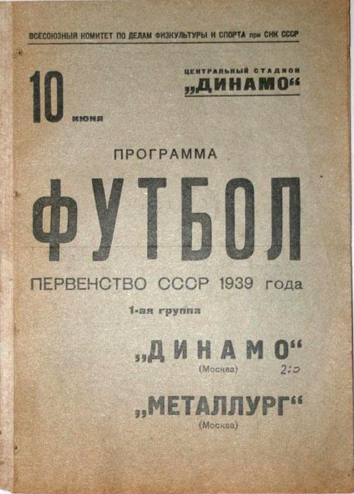 Динамо (Москва) - Металлург (Москва) 2:0