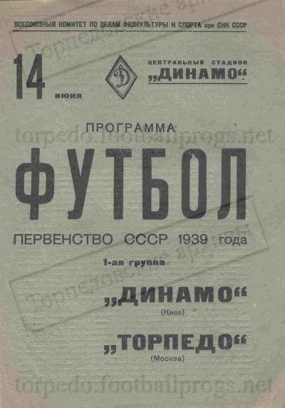 Торпедо (Москва) - Динамо (Киев) 2:1